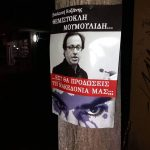 kozan.gr: Κόλλησαν αφίσες  και στην Πτολεμαΐδα, με τους βουλευτές της Π.Ε. Κοζάνης και το ερώτημα «Εσύ θα προδώσεις τη Μακεδονία μας;»