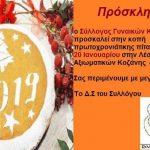 Κοπή πίτας, την Κυριακή 20 Ιανουαρίου, του συλλόγου γυναικών Κοζάνης