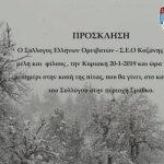 Κοπή πίτας του ΣΕΟ Κοζάνης, την Κυριακή 20 Ιανουαρίου, στο Σμάθκο