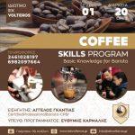 Νέο Πιστοποιημένο Σεμινάριο από το Ιδιωτικό ΙΕΚ VOLTEROS «BARISTA & Coffee Seminar» – ΕΠΙΠΕΔΟ 1