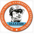 Σύλλογος αλληλεγγύης συνταξιούχων Παράρτημα Κοζάνης: Καλούμε τη δημοτική αρχή να αξιοποιήσει τα μητρώα που διαθέτει για τον αποχιονισμό των σπιτιών ηλικιωμένων