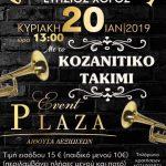 """Ο Πολιτιστικός Σύλλογος Κοζάνης """"ΟΙ ΜΑΚΕΔΝΟΙ"""" σας προσκαλεί στον ετήσιο χορό του την Κυριακή 20 Ιανουαρίου"""