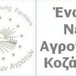 """Καταγγελία της Ένωσης Νέων Αγροτών Κοζάνης στο kozan.gr: """"Η ΔΕΥΑΚ εδώ και μια εβδομάδα δεν έχει αποκαταστήσει τη βλάβη στο δίκτυο ύδρευσης, στην Αιανή, για τις κτηνοτροφικές μονάδες"""""""