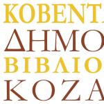 Λογοτεχνικό αναλόγιο στη Κοβεντάρειο Δημοτική Βιβλιοθήκη Κοζάνης – «Ένας μύθος μες στο Χρόνο: Ιππόλυτος ή Φαίδρα», την Τρίτη 15 Ιανουαρίου