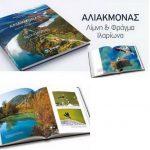 """""""ΑΛΙΑΚΜΟΝΑΣ – Λίμνη & Φράγμα Ιλαρίωνα"""" – Το πολυτελές λεύκωμα του Β. Συκά"""