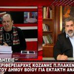"""kozan.gr: Π. Πλακεντάς: """"Δεν υπάρχουν αποκλεισμένα χωριά στο δήμο Βοΐου, ώστε να κηρυχθεί σε κατάσταση έκτακτης ανάγκης"""" (Bίντεο)"""