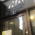 kozan.gr: Οι νέες πινακίδες – επιγραφές, με το νέο σήμα, τοποθετήθηκαν στα γραφεία της ΝΟΔΕ Κοζάνης, ενόψει της επίσκεψης του Ν. Κακλαμάνη
