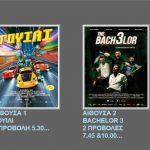 Το πρόγραμμα του κινηματογράφου «Ολύμπιον» στην Κοζάνη, από Πέμπτη 10/01 έως και Τετάρτη 16/01