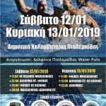 4ο Εορδαϊκό Τουρνουά Υδατοσφαίρισης Εφήβων, 12 & 13 Ιανουαρίου