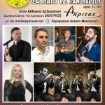 Ετήσια συνάντηση (χορός) της Ένωσης Ραδιοερασιτεχνών Δυτικής Μακεδονίας (Ε.ΡΑ.ΔΥ.Μ.), το Σάββατο 12 Ιανουαρίου