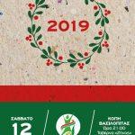 Κοπή  Πρωτοχρονιάτικης πίτας, της Δημοτικής Κίνησης «Κοζάνη Τόπος να ζεις», το Σάββατο 12 Ιανουαρίου
