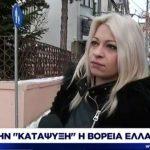 kozan.gr: Το σημερινό ρεπορτάζ του ΣΚΑΙ από την Κοζάνη, για τις καιρικές συνθήκες – Εικόνες από το Αμύνταιο κι Αετό Φλώρινας (Βίντεο