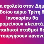Κλειστά τα σχολεία αύριο Τρίτη 8 Ιανουαρίου στο δήμο Βοΐου – Οι παιδικοί σταθμοί θα λειτουργήσουν κανονικά