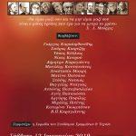 Παρέμβαση 2019: Διαβάζουμε για το «χρόνο»…