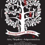 Δημοτική Βιβλιοθήκη Πτολεμαΐδας: Φιλαναγνωστική χειραψία με τη συγγραφέα Λότη Πέτροβιτς-Ανδρουτσοπούλου