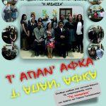 Η παράσταση «T'απάν' αφκά», στις 12 Ιανουαρίου, ώρα 20:00, στο Πνευματικό Κέντρο του δήμου Εορδαίας