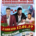 Ετήσιος χορός του Ποντιακού Συλλόγου Πτολεμαΐδας, το Σάββατο 12 Ιανουαρίου