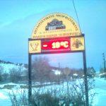 kozan.gr: Στους -18 η θερμοκρασία, αυτή την ώρα, στα Σιδερά Κοζάνης