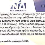 To Σάββατο 12 Ιανουαρίου ο χορός της ΝΟΔΕ Κοζάνης, με κύριο προσκεκλημένο κι ομιλητή τον Ν. Κακλαμάνη