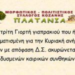 Κοζάνη: Αναβάλλεται η 3η γιορτή γιαπρακιού από το σύλλογο Πλατάνια