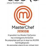 Η φιναλίστ του Master Chef junior μαγειρεύει στο Agora την Παρασκευή 4 Ιανουαρίου