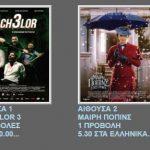 """Το πρόγραμμα του κινηματογράφου """"Ολύμπιον"""" στην Κοζάνη,  από Πέμπτη 03/01  έως και Τετάρτη 09/01"""