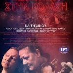 Το βίντεο κλιπ της νέας ταινίας, του Κοζανίτη δημιουργού, Νίκου Κουρού, «Μια νύχτα στην κόλαση»