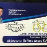 Tην Δευτέρα 25 Φεβρουαρίου η παρουσίαση της διακήρυξης του συνδυασμού «Αδέσμευτοι πολίτες»