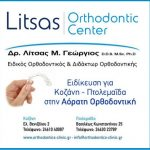 Ο Δρ. Γιώργος Λίτσας Ορθοδοντικός PH.D για την Παγκόσμια Ημέρα Ορθοδοντικής Υγείας