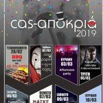 Η φετινή αποκριά στην Κοζάνη «χτυπά» στο cafe – bar Casa στην Κοζάνη