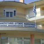 Συγχώνευση του Πανεπιστημίου με το ΤΕΙ Δυτικής Μακεδονίας: Ιδρύονται τμήματα Μαθηματικών και Προσχολικής Αγωγής στην Καστοριά – Το ρεπορτάζ του esos.gr