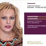 Τα ΤΕΙ έχουν ολοκληρώσει τον κύκλο τους, ισχυρό Πανεπιστήμιο με έδρα την Κοζάνη! (Μέρος 2ο – Αναστασία Καγκελάρη)