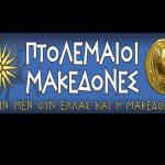 """""""Πτολεμαίοι Μακεδόνες"""": Να αποφασίσουν οι πολίτες, με τη διεξαγωγή δημοψηφίσματος, για τη διαχείριση του μεταναστευτικού (μετεγκατάστασεις) σε επίπεδο Δ. Μακεδονίας"""