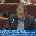 Tοποθέτηση του Μίμη Δημητριάδη στην 4η συνεδρίαση της Διαρκούς Επιτροπής Παραγωγής και Εμπορίου με θέμα τους εταιρικούς μετασχηματισμούς (Βίντεο)