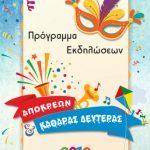 To πρόγραμμα των αποκριάτικων εκδηλώσεων στο δήμο Βοΐου