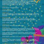 Εμπορικός Σύλλογος Σερβίων ΕΡΜΗΣ: Το πρόγραμμα των  εκδηλώσεων του Σερβιώτικου καρναβαλιού