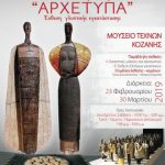 Μουσείο Τεχνών Κοζάνης: Εγκαίνια έκθεσης γλυπτικής με  τίτλο «ΑΡΧΕΤΥΠΑ», το Σάββατο 23 Φεβρουαρίου