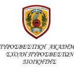 Πτολεμαΐδα: Tελετή αποφοίτησης της 81ης Εκπαιδευτικής Σειράς Δοκίμων Πυροσβεστών, την Τετάρτη 27 Φεβρουαρίου
