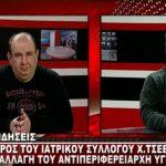 Πώς σχολίασε ο Πρόεδρος του Ιατρικού συλλόγου Κοζάνης Χ. Τσεβεκίδης την αλλαγή του Αντιπεριφερειάρχη Υγείας Ρ. Αλεξανδρή και την ανάληψη των αρμοδιοτήτων του από τον Η. Κάτανα (Βίντεο)