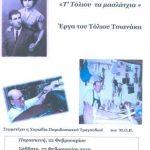 «Τ' Τόλιου τα μασλάτχια» από τη θεατρική ομάδα του Μορφωτικού Ομίλου Βελβεντού