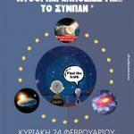 Κοζάνη: Oμιλία με θέμα «Μύθοι και αλήθειες για… το Σύμπαν» από τον Αστρονομικό  Σύλλογο  Δυτικής Μακεδονίας, την Κυριακή 24 Φεβρουαρίου