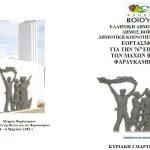 Δήμος Βοΐου: 76η Επέτειος των Μαχών Βίγλας και Φαρδυκάμπου, την Κυριακή 3 Μαρτίου