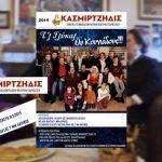 Το τρέιλερ της  θεατρικής  παράστασης των Κασμιρτζήδων  «Τ'ς Γλύκας ου Κουνιάδους»
