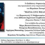 Κοζάνη: Παρουσίαση του βιβλίου του Κ. Ταταρίδη, «Ματιά στο μέλλον», την Παρασκευή 22 Φεβρουαρίου
