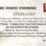 """Πτολεμαΐδα: Εκδήλωση, ομιλία με θέμα """"Γενοκτονία: Η βεβήλωση των ποντιακών μοναστηριών –   Θα παραμείνουμε απαθείς;"""", την Πέμπτη 21 Φεβρουαρίου"""