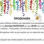 Aποκριάτικος χορός του Μελισσοκομικού συλλόγου Κοζάνης την Δευτέρα 4/3