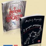 """Κοζάνη:Παρουσίαση των βιβλίων της Βασιλικής Νευροκοπλή """"Ο ΛΑΜΠΕΡΟΣ ΠΟΛΕΜΙΣΤΗΣ"""" και """"Ο ΜΙΚΡΟΣ ΜΟΝΟΜΑΧΟΣ""""την Πέμπτη 21 Φεβρουαρίου"""