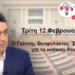 Ραδιοφωνικές συνεντεύξεις για τα ζητήματα των κόκκινων δανείων και της Αναθεώρησης του Συντάγματος παραχώρησε ο Βουλευτής ΣΥΡΙΖΑ Κοζάνης  Γ. Θεοφύλακτος (Ηχητικό)