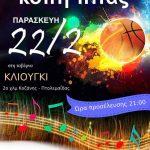 Kοπή της πρωτοχρονιάτικης πίτας των Διαιτητών και Κριτών Καλαθόσφαιρας Δυτικής Μακεδονίας, την Παρασκευή 22 Φεβρουαρίου