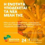 Η «Ενότητα» (Λ. Μαλούτας) υποδέχεται τα νέα μέλη της την Κυριακή 24 Φεβρουαρίου στο πάρκο Αγ. Δημητρίου στην Κοζάνη
